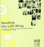 新書推薦:20世紀左翼思想 閱讀左派