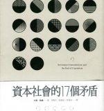 新書推薦:資本社會的17個矛盾