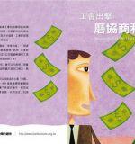 推薦新書:《工會出擊:磨協商利劍!》